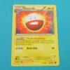 Carte Pokemon FR - Electrode 90PV - 33/116 - Noir & Blanc Glaciation Plasma