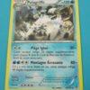 Carte Pokemon FR - Polagriffe 130PV - 22/111 - XY - Poings Furieux